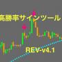 勝率85%ー90%!1分、5分バイナリーサインツール「REV-v4.1」
