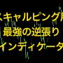 FX最強のスキャルピング用逆張りインディケータ「ScalpingG」