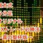 翔太式5分足オリジナルFXトレード必勝法 〜真の聖杯版〜