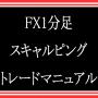 FX1分足スキャルピングトレードマニュアル