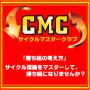 CMC サイクルマスタークラブ