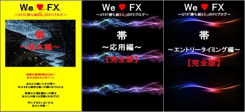 We Love FX GT5 帯シリーズ 3部作セット