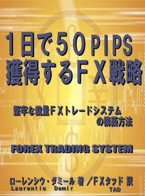 1日に50PIPS獲得するFX戦略 ― 堅牢な裁量トレードシステムの構築方法