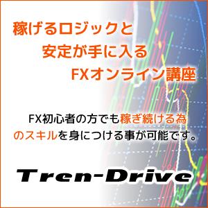 Tren-Drive FXで勝つではなく「勝ち続ける為の10の習慣」