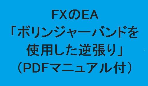 FXのEA「ボリンジャーバンドを使用した逆張り」(PDFマニュアル付)