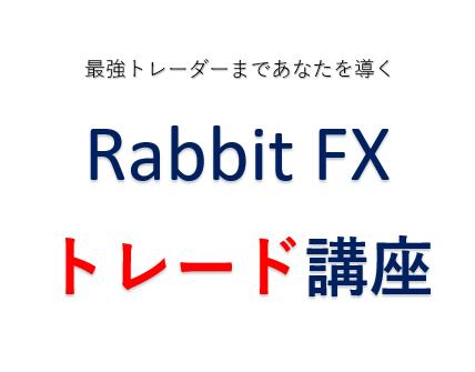 Rabbit FX トレード講座