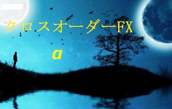 クロスオーダーFX α