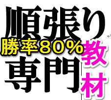 順張り専門・脅威の勝率、宮本のFX理論 【株式・FX・投資】