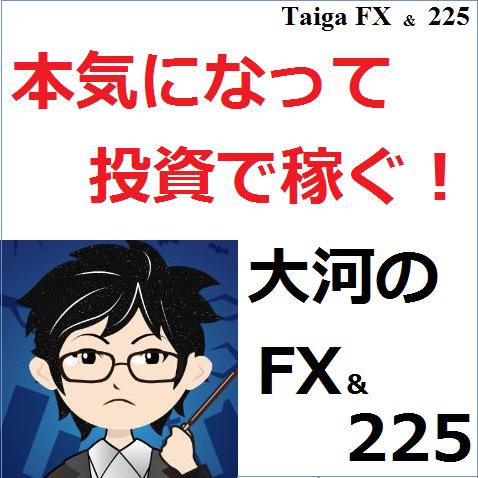 大河のFX&日経225