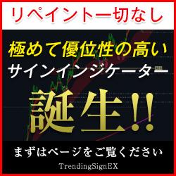 TrendingSignEX