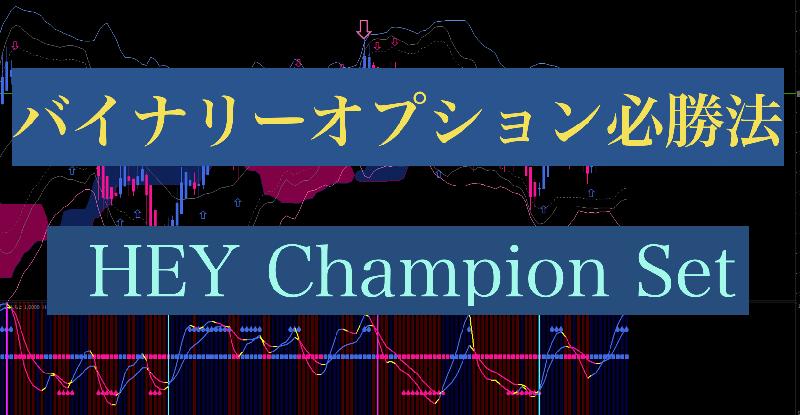 HEY Champion Set