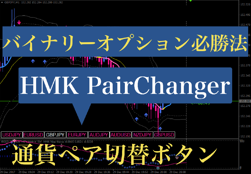 HMK PairChanger (通貨切替ボタン)
