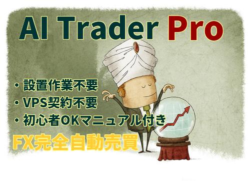 【初心者OK】平均月利 11% FX自動売買ソフト【かんたん設定】