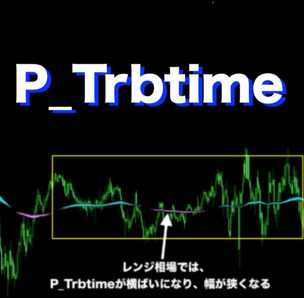 """長期トレンド・レンジ相場を視覚的に確認できるインジケーター""""P_Trbtime"""""""