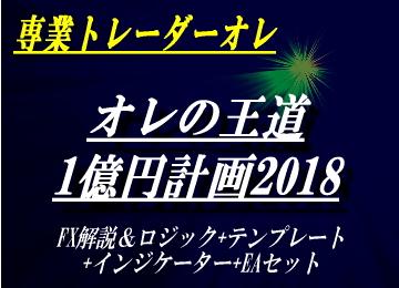 オレの王道1億円計画2018