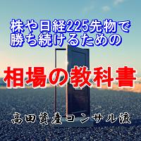 株や日経225先物で勝ち続けるための「相場の教科書」高田資産コンサル流