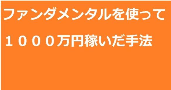 ファンダメンタルを使って1000万円稼いだ特に勉強せずに1週間に一回だけある場所をチェックするだけでエントリーを可能にする手法!