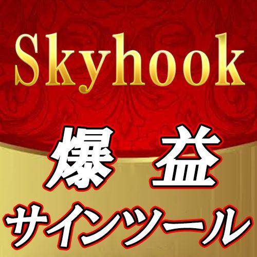 年間単発勝率最大71%サインツール【Skyhook】