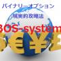 BOS-syetem ~現実的バイナリーオプション攻略法~ 【株式・FX・投資】
